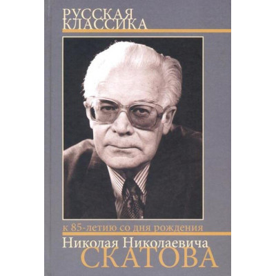 Русская классика. Сборник статей к 85-летию Н.Н.Скатова