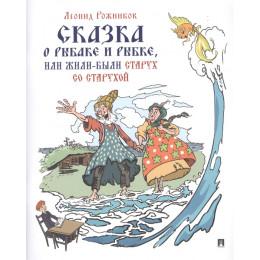 Сказка о рыбаке и рыбке, или Жили-были старух со старухой