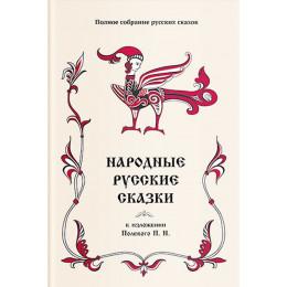 Народные русские сказки. Т.18