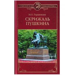 Скрижаль Пушкина