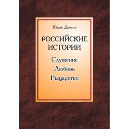 Российские истории. Служение, Любовь, Рыцарство