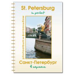 Санкт-Петербург в кармане. Фотоальбом (рус.яз. + анг.яз.)