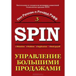 Спин-продажи 3: Управление большими продажами