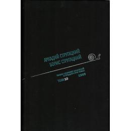 Том 10. 1966. Полное собрание сочинений в 33 томах