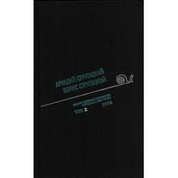 Том 2. 1958. Полное собрание сочинений в 33 томах