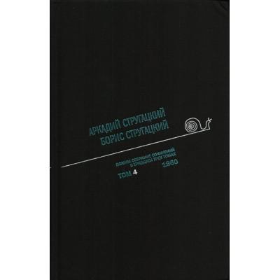Том 4. 1960. Полное собрание сочинений в 33 томах