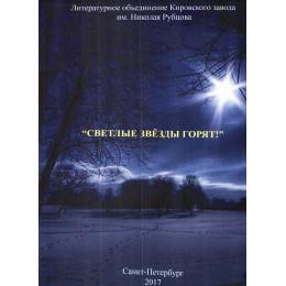 Сборник ЛИТО Кировского завода ''Светлые звезды горят!'' (выпуск 1)