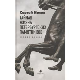 Тайная жизнь петербургских памятников. Полная версия