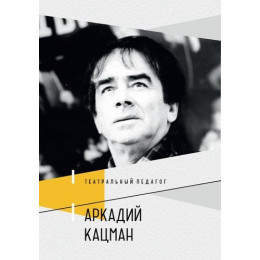 Театральный педагог Аркадий Кацман