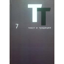 Текст и традиция. Альманах. Том 7