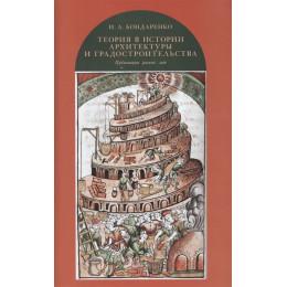 Теория в истории архитектуры и градостроительства
