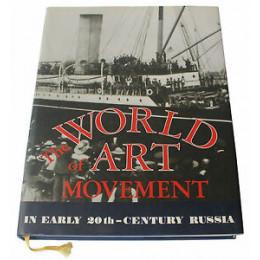 The World of art movement in 20 th-century Russia. Альбом на англ. яз