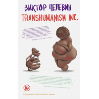 Transhumanism Inc
