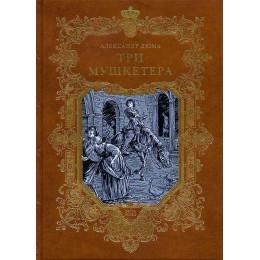 Три мушкетера. Роман в 2 томах