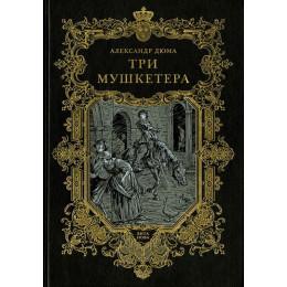 Три мушкетера (в 2 томах)