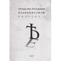 Труды по русскому правописанию. Выпуск 1