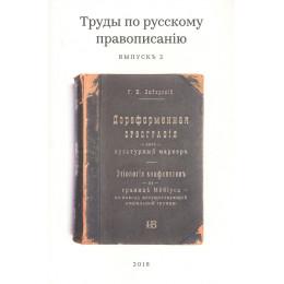 Труды по русскому правописанию. Выпуск 2