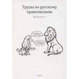 Труды по русскому правописанию. Выпуск 3