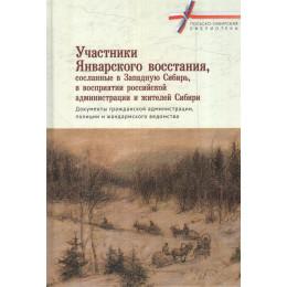 Участники Январского восстания, сосланные в Западную Сибирь, в восприятии российской администрации
