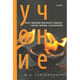 Учение. Книга о философии образования в буддизме