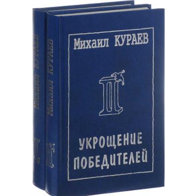 Укрощение победителей (в 2 томах)