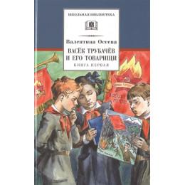 Васек Трубачев и его товарищи. Книга 1