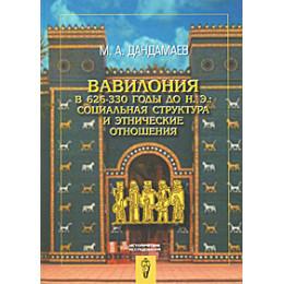 Вавилония в 626-330 годы до н.э. Социальная структура и этнические отношения