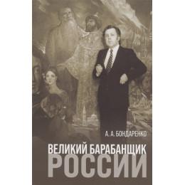 Великий барабанщик России. Посвящается Глазунову Илье Сергеевичу
