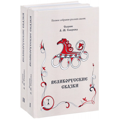 Великорусские сказки архива РГО в 2 кн. Том 9