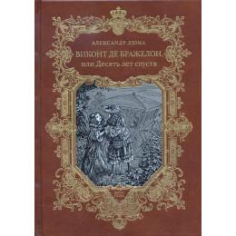 Виконт де Бражелон, или Десять лет спустя: роман. В 6 т. Т.1, Т.2