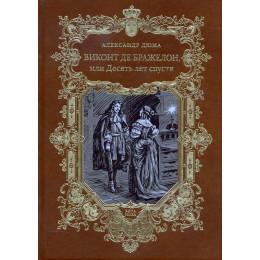 Виконт де Бражелон, или Десять лет спустя: роман. В 6 т. Т.3, Т.4