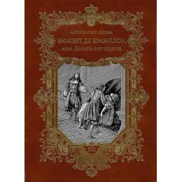 Виконт де Бражелон, или Десять лет спустя : роман. В 6 т. Т.5, Т.6