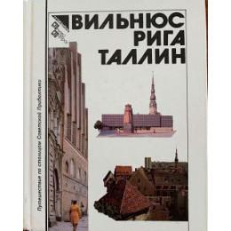 Вильнюс-Рига-Таллин: Путеводитель