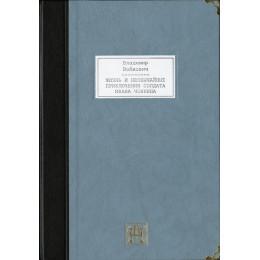 Жизнь и необычайные приключения солдата Ивана Чонкина. В 2 томах
