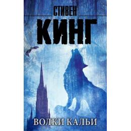Волки Кальи. Тёмная башня (т.5)