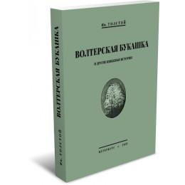 Волтерская букашка и другие книжные истории