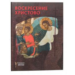Русская икона: Воскресение Христово