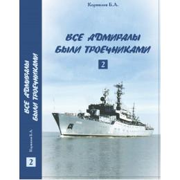 Все адмиралы были троечниками - 2