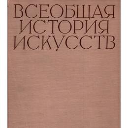 Всеобщая история искусств. Т.VI Кн.1