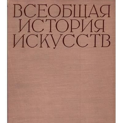 Всеобщая история искусств. Т.VI Кн.2