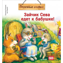 Зайчик Сева едет к бабушке! Полезные сказки