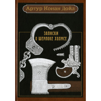 Записки о Шерлоке Холмсе. Рассказы