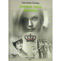 Зеленые глаза королевы