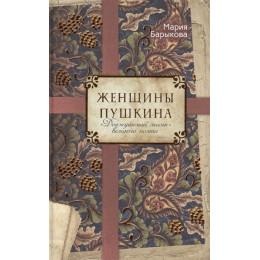 Женщины Пушкина. ''Донжуанский список'' великого поэта