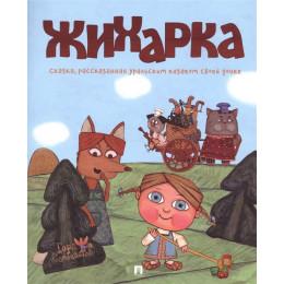 Жихарка. Уральская сказка