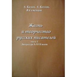 Жизнь и творчество русских писателей. Часть 1. Литература X-XVII вв