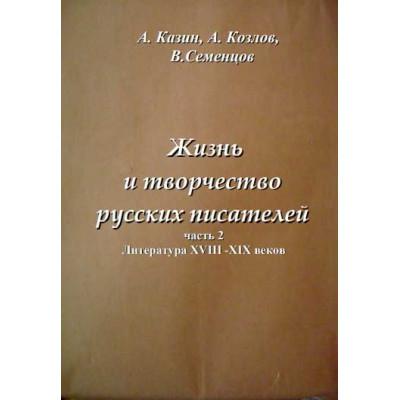 Жизнь и творчество русских писателей. Часть 2. Литература XVIII-XIX вв