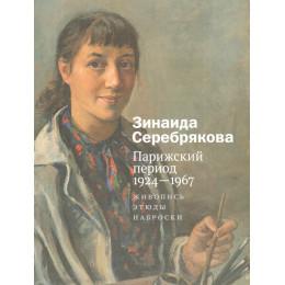 Зинаида Серебрякова. Парижский период 1924-1967. Живопись, этюды, наброски