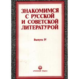 Знакомимся с  русской и советской  литературой. Вып. 4