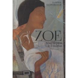 Zoe. Мистерии и снояви